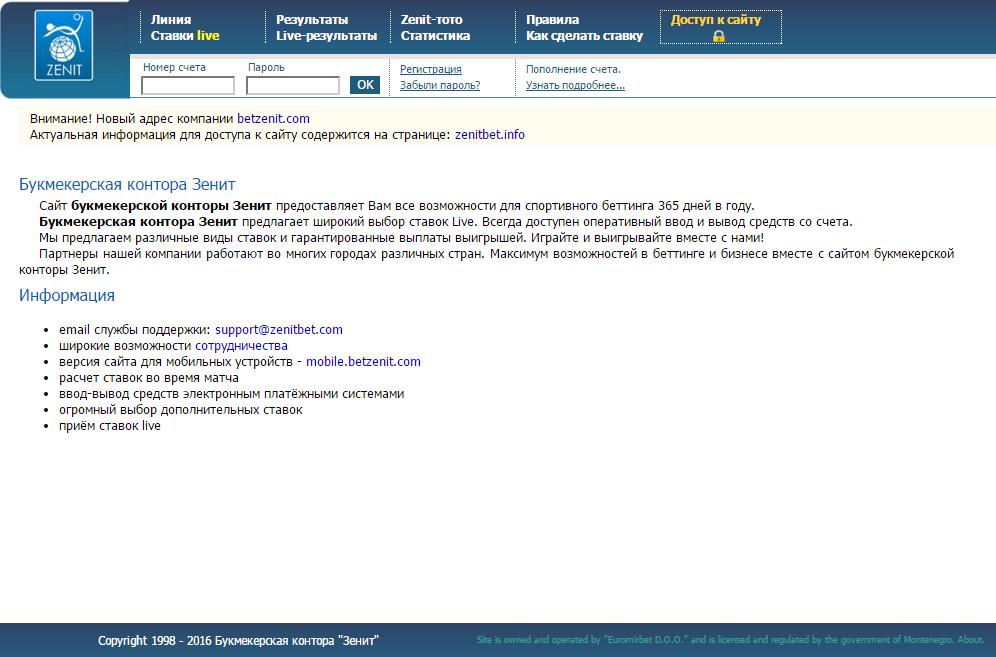 Букмекерская онлайн контора в казахстане